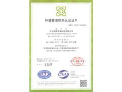 环境管理体系认证证书_工业洗衣粉厂家