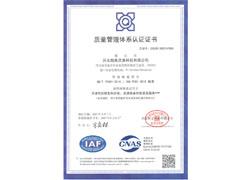 质量管理体系认证证书_洗涤化料