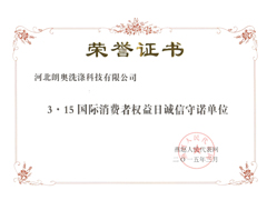 3.15诚信守诺单位_工业洗衣粉