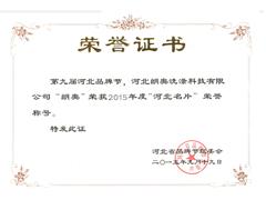 2015年度河北名片_洗衣房洗涤剂