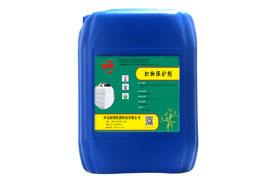 冷水洗织物保护剂